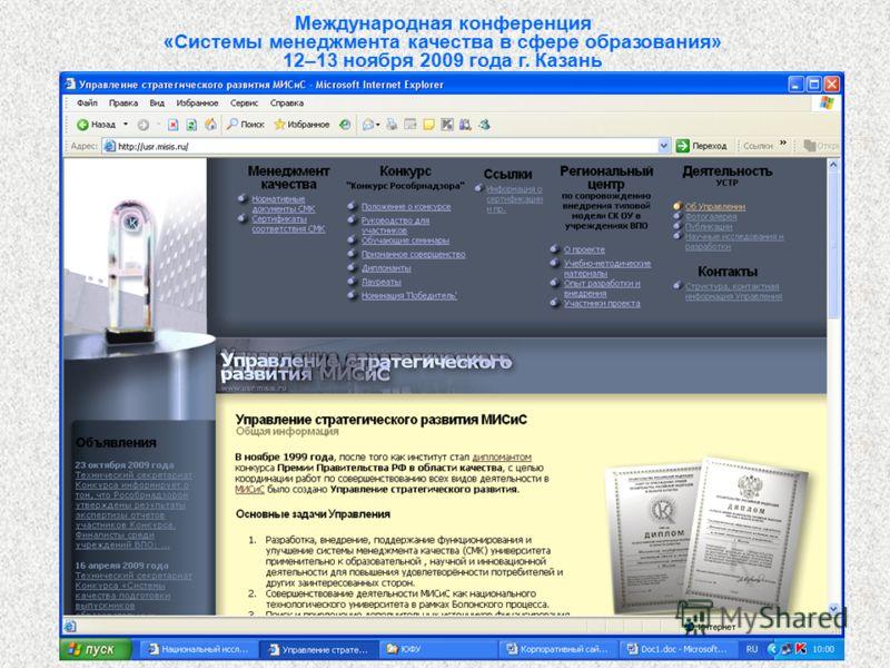 14 Международная конференция «Системы менеджмента качества в сфере образования» 12–13 ноября 2009 года г. Казань