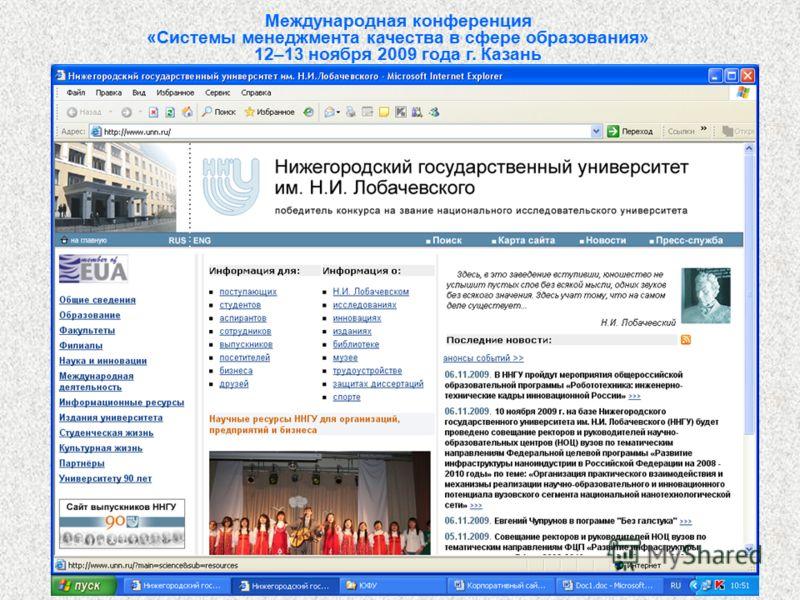 15 Международная конференция «Системы менеджмента качества в сфере образования» 12–13 ноября 2009 года г. Казань