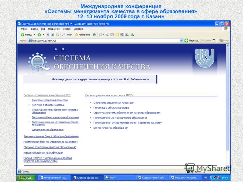 16 Международная конференция «Системы менеджмента качества в сфере образования» 12–13 ноября 2009 года г. Казань