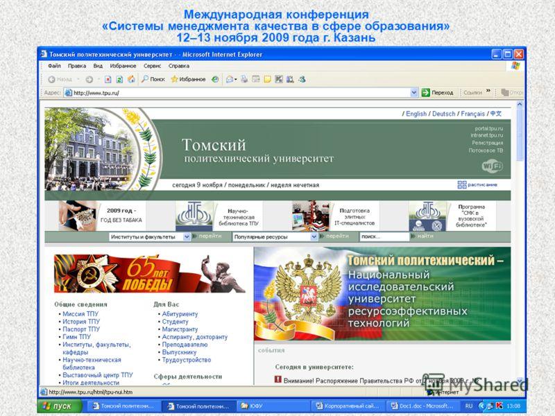 17 Международная конференция «Системы менеджмента качества в сфере образования» 12–13 ноября 2009 года г. Казань