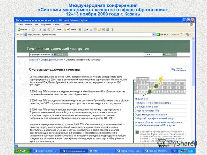 18 Международная конференция «Системы менеджмента качества в сфере образования» 12–13 ноября 2009 года г. Казань