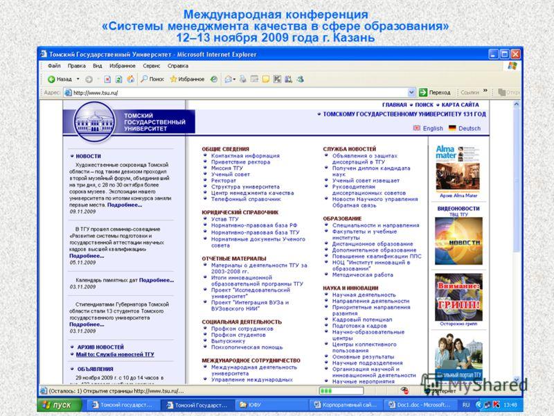 19 Международная конференция «Системы менеджмента качества в сфере образования» 12–13 ноября 2009 года г. Казань