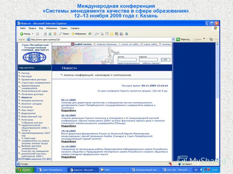 23 Международная конференция «Системы менеджмента качества в сфере образования» 12–13 ноября 2009 года г. Казань