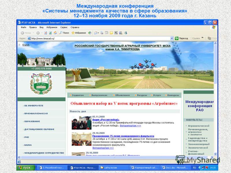 24 Международная конференция «Системы менеджмента качества в сфере образования» 12–13 ноября 2009 года г. Казань