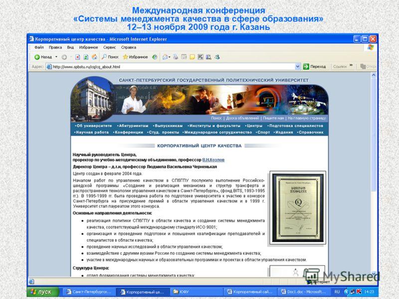 25 Международная конференция «Системы менеджмента качества в сфере образования» 12–13 ноября 2009 года г. Казань