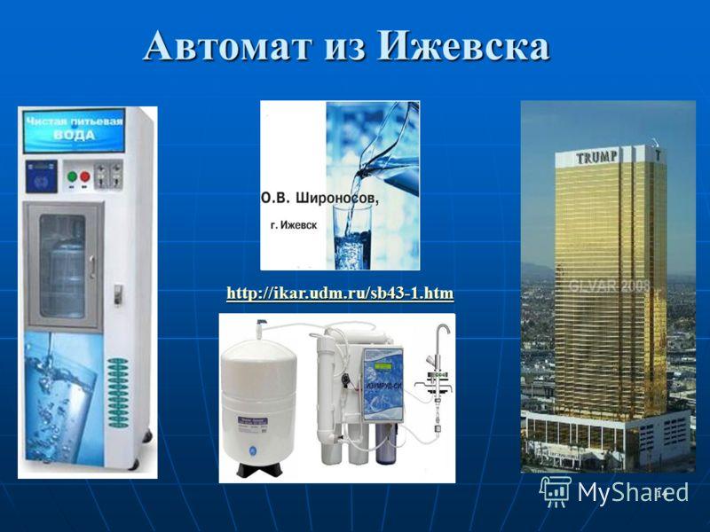 14 Автомат из Ижевска http://ikar.udm.ru/sb43-1.htm