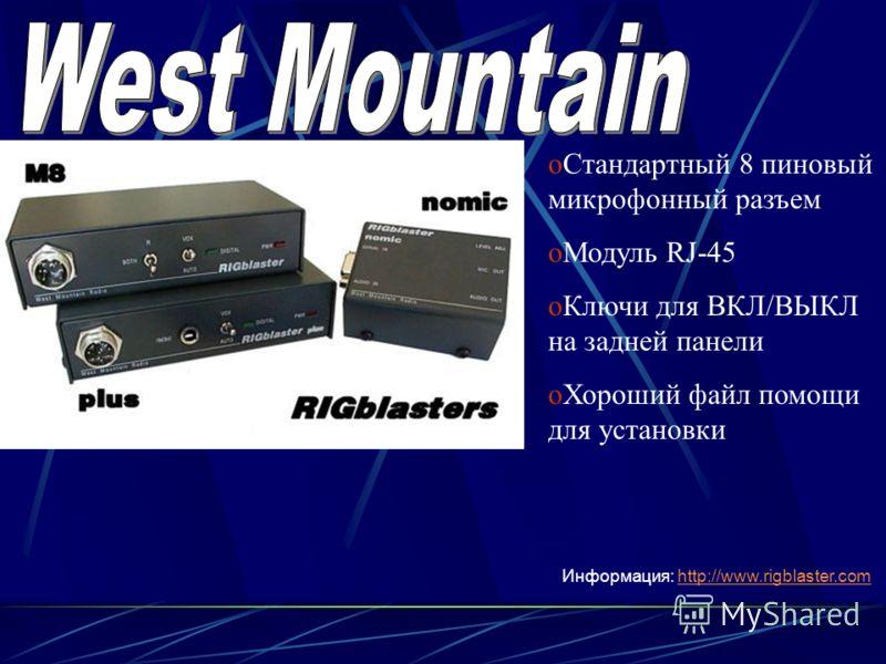 oСтандартный 8 пиновый микрофонный разъем oМодуль RJ-45 oКлючи для ВКЛ/ВЫКЛ на задней панели oХороший файл помощи для установки Информация: http://www.rigblaster.comhttp://www.rigblaster.com