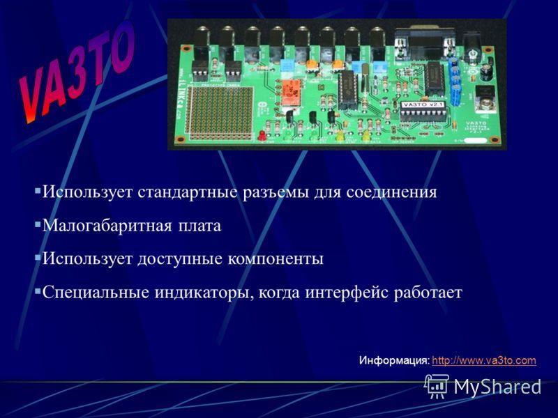 Использует стандартные разъемы для соединения Малогабаритная плата Использует доступные компоненты Специальные индикаторы, когда интерфейс работает Информация: http://www.va3to.comhttp://www.va3to.com