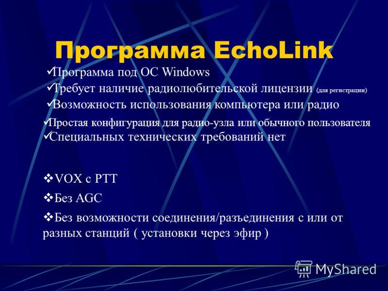 Программа EchoLink Программа под ОС Windows Простая конфигурация для радио-узла или обычного пользователя Возможность использования компьютера или радио Специальных технических требований нет VOX с PTT Без AGC Без возможности соединения/разъединения