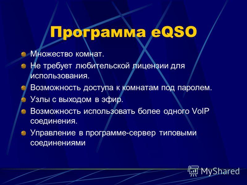 Программа eQSO Множество комнат. Не требует любительской лицензии для использования. Возможность доступа к комнатам под паролем. Узлы с выходом в эфир. Возможность использовать более одного VoIP соединения. Управление в программе-сервер типовыми соед