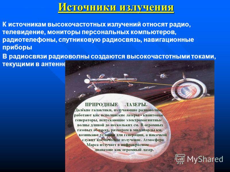 Источники излучения К источникам высокочастотных излучений относят радио, телевидение, мониторы персональных компьютеров, радиотелефоны, спутниковую радиосвязь, навигационные приборы В радиосвязи радиоволны создаются высокочастотными токами, текущими