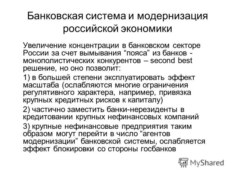Увеличение концентрации в банковском секторе России за счет вымывания пояса из банков - монополистических конкурентов – second best решение, но оно позволит: 1) в большей степени эксплуатировать эффект масштаба (ослабляются многие ограничения регулят