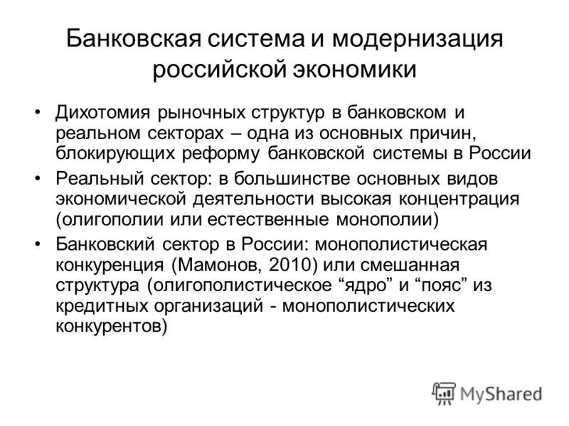Дихотомия рыночных структур в банковском и реальном секторах – одна из основных причин, блокирующих реформу банковской системы в России Реальный сектор: в большинстве основных видов экономической деятельности высокая концентрация (олигополии или есте