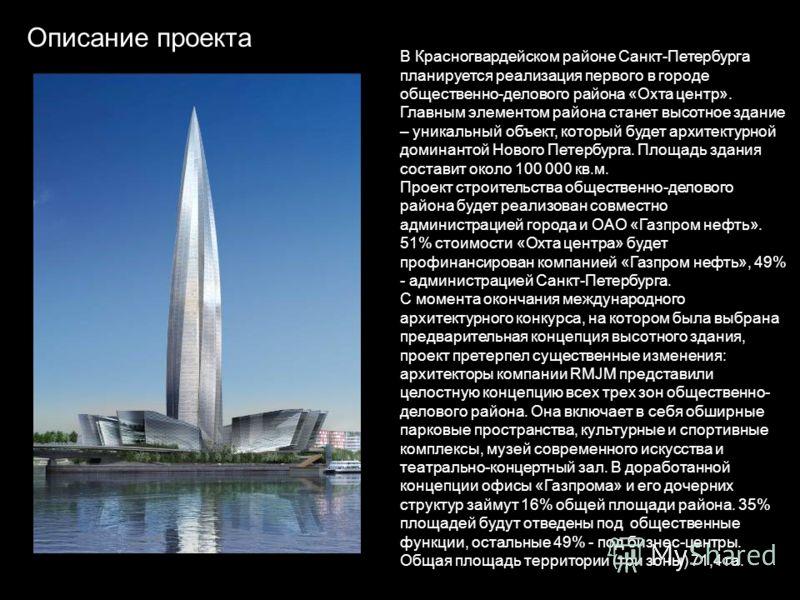 Описание проекта В Красногвардейском районе Санкт-Петербурга планируется реализация первого в городе общественно-делового района «Охта центр». Главным элементом района станет высотное здание – уникальный объект, который будет архитектурной доминантой