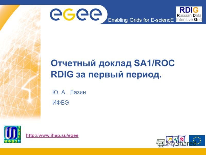 Enabling Grids for E-sciencE http://www.ihep.su/egee Отчетный доклад SA1/ROC RDIG за первый период. Ю. А. Лазин ИФВЭ