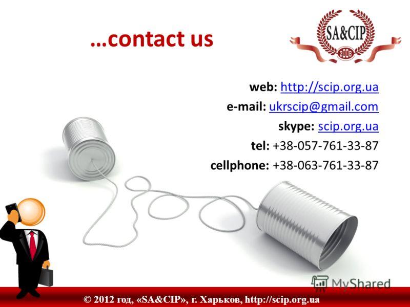 web: http://scip.org.uahttp://scip.org.ua e-mail: ukrscip@gmail.comukrscip@gmail.com skype: scip.org.uascip.org.ua tel: +38-057-761-33-87 cellphone: +38-063-761-33-87 © 2012 год, «SA&CIP», г. Харьков, http://scip.org.ua …contact us