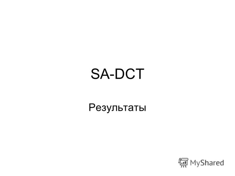 SA-DCT Результаты