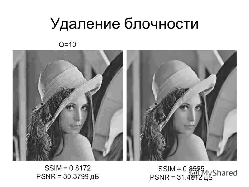 Удаление блочности SSIM = 0.8172 PSNR = 30.3799 дБ SSIM = 0.8525 PSNR = 31.4612 дБ Q=10