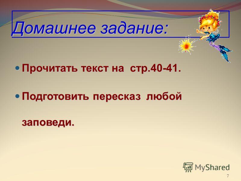 7 Домашнее задание: Прочитать текст на стр.40-41. Прочитать текст на стр.40-41. Подготовить пересказ любой заповеди. Подготовить пересказ любой заповеди.
