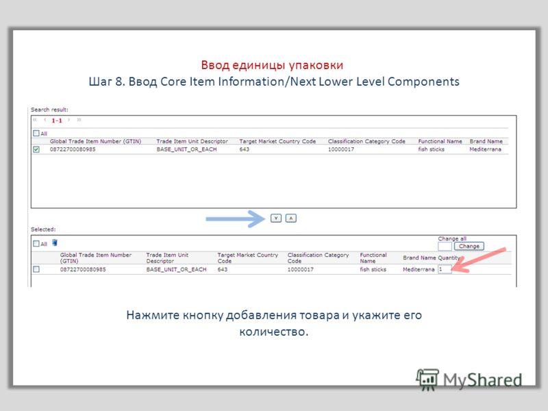 Ввод единицы упаковки Шаг 8. Ввод Core Item Information/Next Lower Level Components Нажмите кнопку добавления товара и укажите его количество.