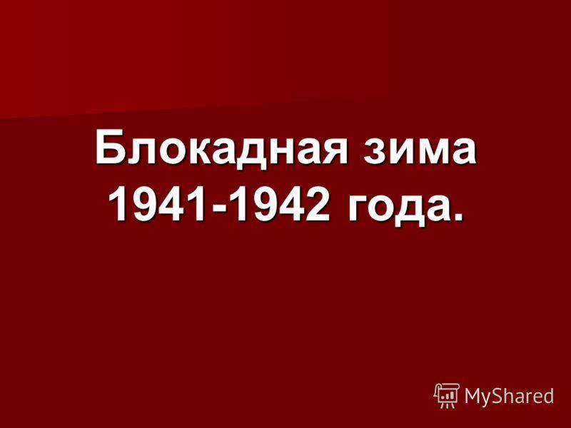 Блокадная зима 1941-1942 года.