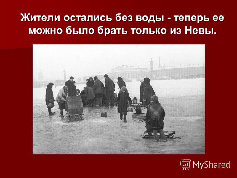 Жители остались без воды - теперь ее можно было брать только из Невы.