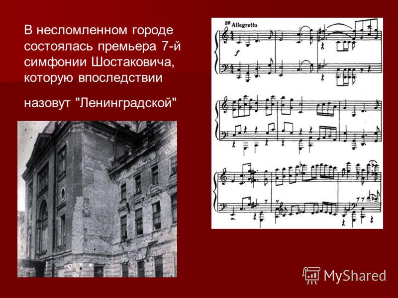 В несломленном городе состоялась премьера 7-й симфонии Шостаковича, которую впоследствии назовут Ленинградской