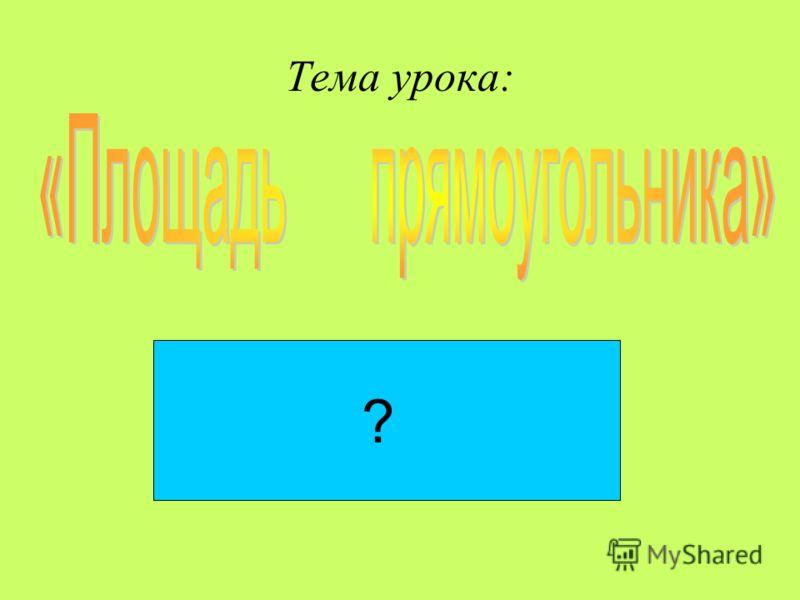 Тема урока: ?