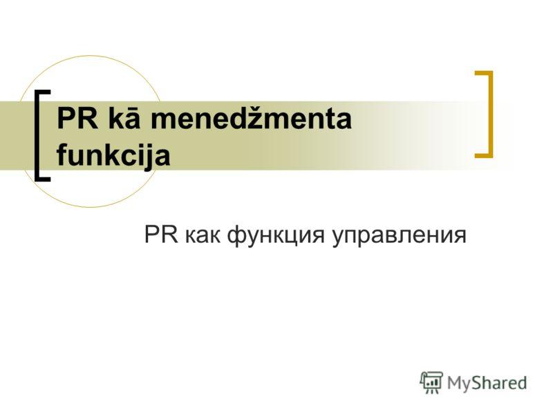 PR kā menedžmenta funkcija PR как функция управления