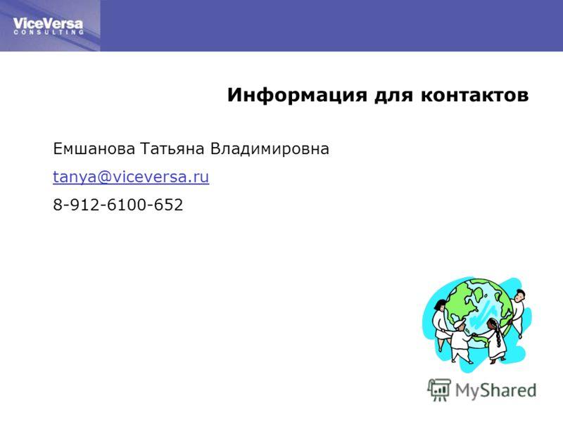 Информация для контактов Емшанова Татьяна Владимировна tanya@viceversa.ru 8-912-6100-652