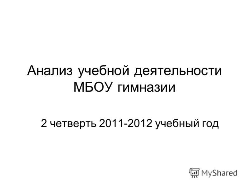 Анализ учебной деятельности МБОУ гимназии 2 четверть 2011-2012 учебный год
