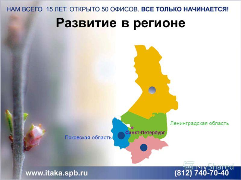 Развитие в регионе Санкт-Петербург Ленинградская область Псковская область