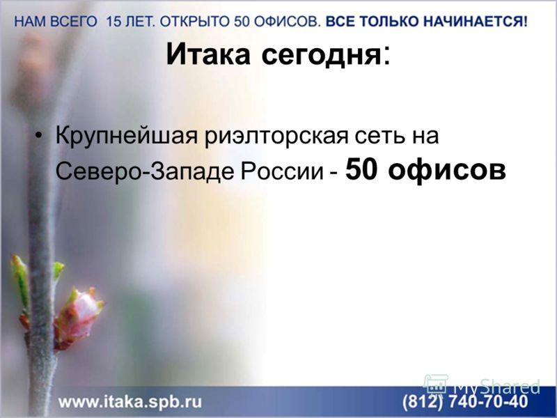 Итака сегодня : Крупнейшая риэлторская сеть на Северо-Западе России - 50 офисов