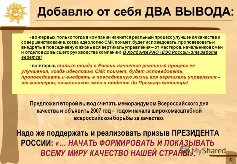 22 Таким образом, в энергокомпаниях Холдинга РАО «ЕЭС России» начала решаться задача, которая важна, как в целом для России, так и, соответственно, для электроэнергетики, как одной из составляющей индустриальной и экономической инфраструктуры страны.