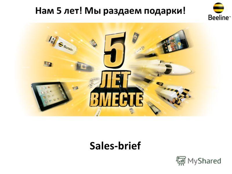 Sales-brief Нам 5 лет! Мы раздаем подарки!