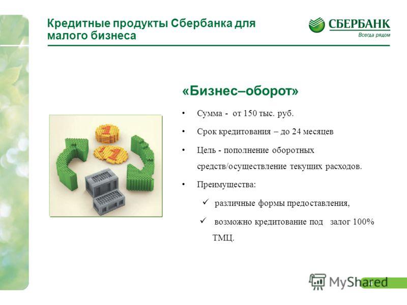 4 Кредитные продукты Сбербанка для малого бизнеса «Бизнес–оборот» Сумма - от 150 тыс. руб. Срок кредитования – до 24 месяцев Цель - пополнение оборотных средств/осуществление текущих расходов. Преимущества: различные формы предоставления, возможно кр