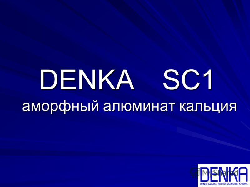 DENKA SC1 аморфный алюминат кальция