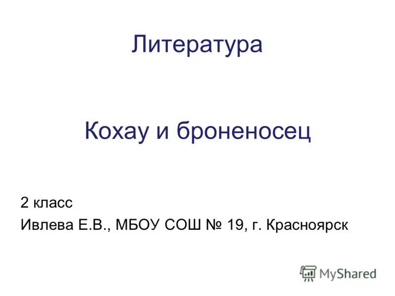 Литература Кохау и броненосец 2 класс Ивлева Е.В., МБОУ СОШ 19, г. Красноярск