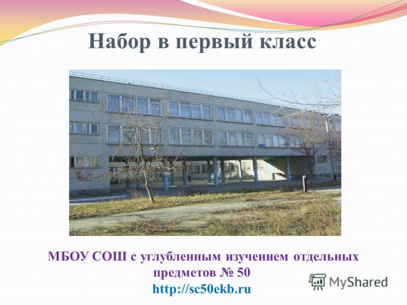 Набор в первый класс МБОУ СОШ с углубленным изучением отдельных предметов 50 http://sc50ekb.ru