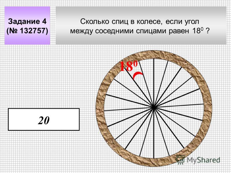 Сколько спиц в колесе, если угол между соседними спицами равен 18 0 ? Задание 4 ( 132757) 18 0 20