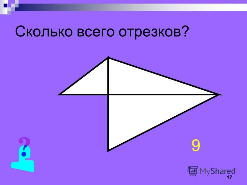 16 Уберите 5 палочек так, чтобы осталось 6 равных квадратов.