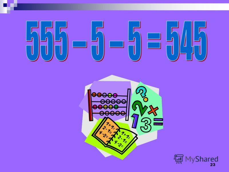 22 Представьте число 545 пятью пятёрками.