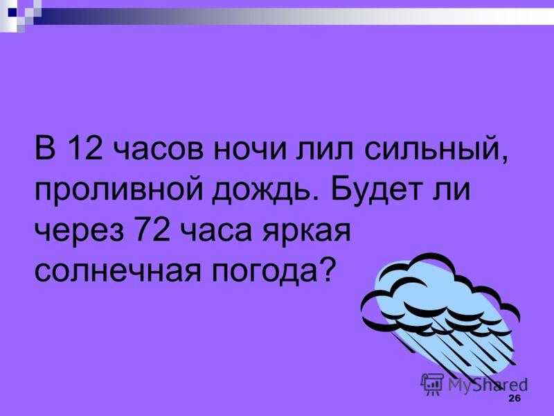 25 2 м 2 4 = 8 (м)