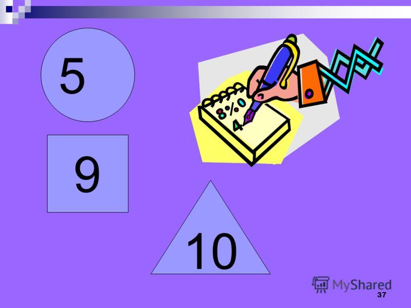 36 Найди три числа, зашифрованные в ++= 15 -= 4 -= 1