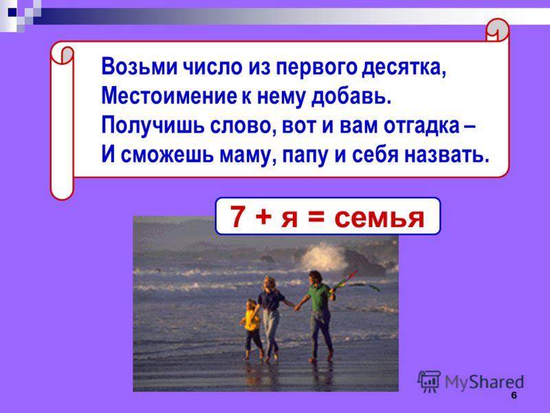 5 82737574910 РАИСЕТЯБЗЦ 39 – 30 = 40 : 20 = 49 : 7 1 = 100 : 10 = ЗА?ЦЗА?Ц 9 2 7 10 Я