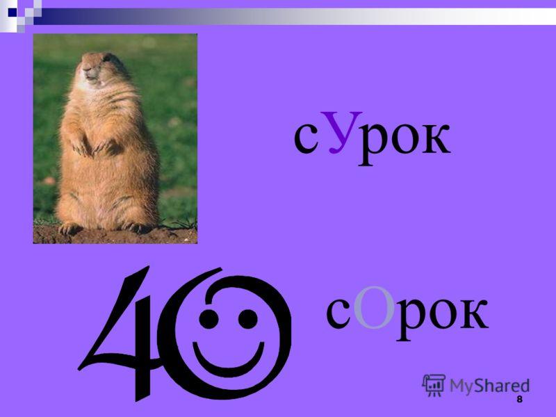 7 Он – грызун не очень мелкий, ибо чуть побольше белки. А заменишь «У» на «О» - Будет круглое число.