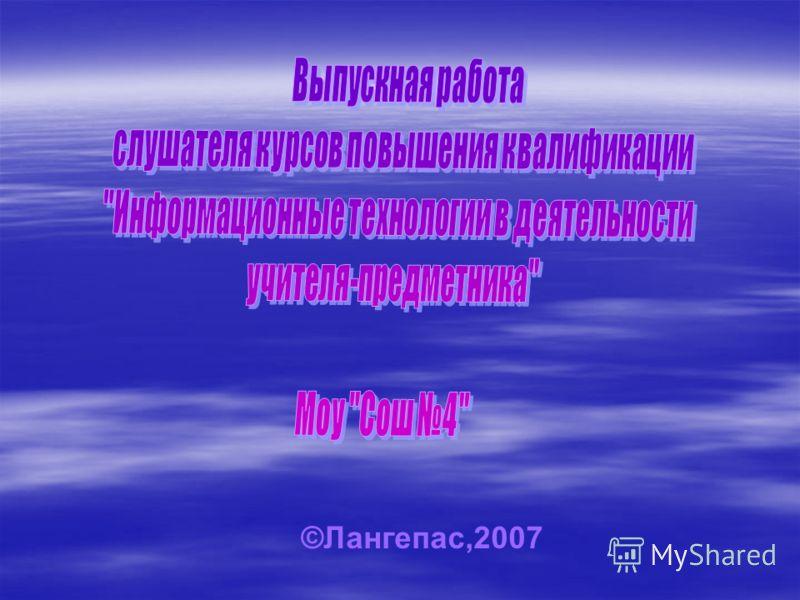 ©Лангепас,2007