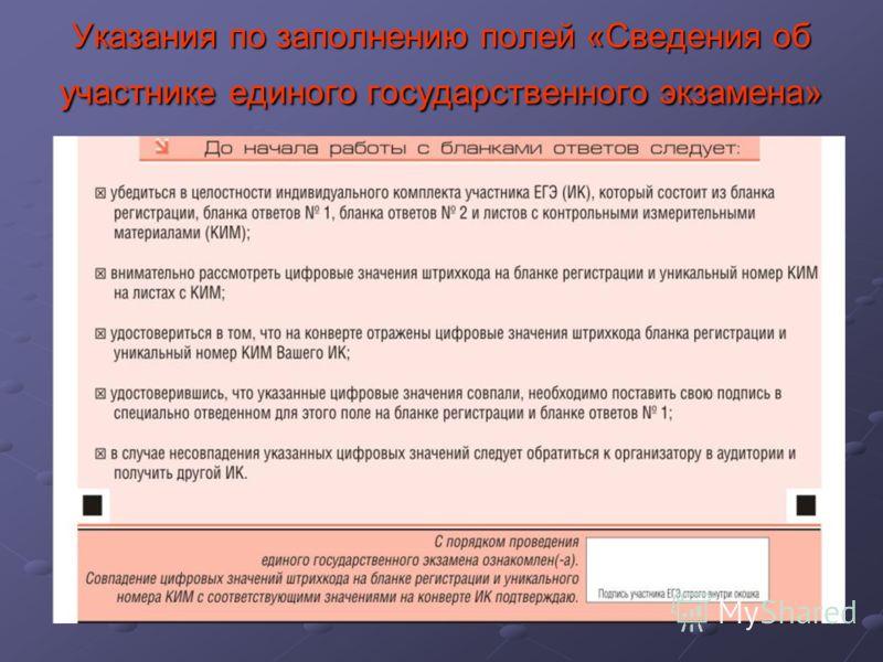 Указания по заполнению полей «Сведения об участнике единого государственного экзамена»
