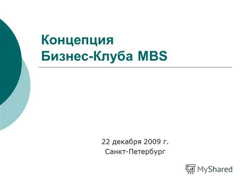 Концепция Бизнес-Клуба MBS 22 декабря 2009 г. Санкт-Петербург