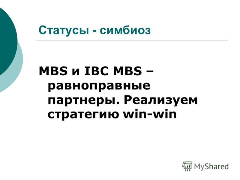 Статусы - симбиоз MBS и IBC MBS – равноправные партнеры. Реализуем стратегию win-win